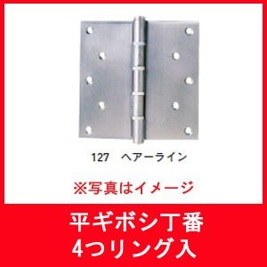 杉田エース 126-213  平ギボシ丁番4つリング入 102×102×2.5 SUS304 ヘアーライン 1個