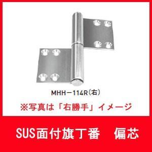 杉田エース 127-208 <左勝手> SUS面付旗丁番 偏芯 MHH-127 ヘアーライン 1個