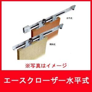 杉田エース 157-644 エースクローザー 水平式 AN-CW60V-22 ガイドレール付|niwanolifecore