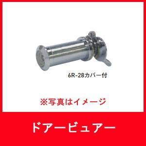 杉田エース 161-214 ドアビューアー 6R-28  カバー付