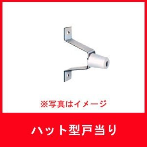 杉田エース 代表品番162-837 ハット型戸当り 【1個】