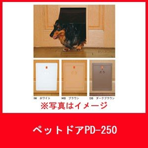 杉田エース 代表品番169-111 ペットドアPD-250  1個|niwanolifecore