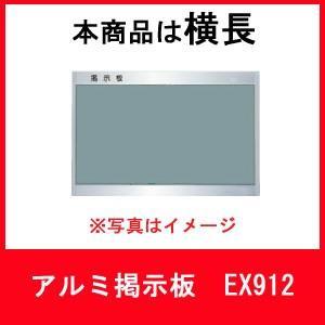杉田エース 211-202 アルミ掲示板EX912 横長6090A