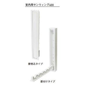 杉田エース 243-498 室内用サンウィング400 壁付けタイプ 【1個】