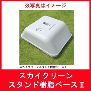 杉田エース 243-895 スカイクリーンスタンド樹脂ベースII 1台