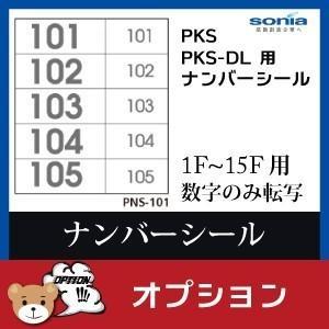 杉田エース ナンバーシール PNSシール(PKS/PKS-DL用) 部屋番号 ルームナンバー 室名札ナンバー 戸番号|niwanolifecore