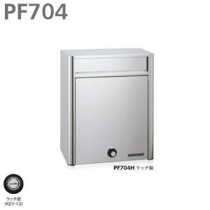 郵便受箱・ポスト 杉田エース 248-432 レターボックスPF704H ヘアライン