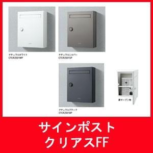 郵便受箱・ポスト 杉田エース 248-778 サインポスト クリアスFF