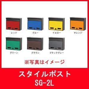 郵便受箱・ポスト 杉田エース 249-480 スタイルポスト SG-2L|niwanolifecore