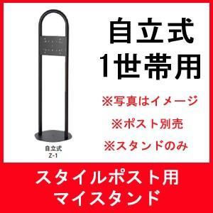 郵便受箱・ポスト 杉田エース 249-487 スタイルポスト用 マイスタンド自立式(Z-1)1世帯用|niwanolifecore