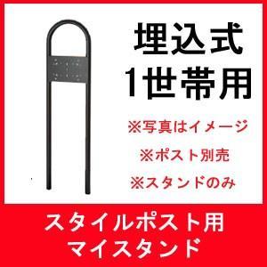 郵便受箱・ポスト 杉田エース 249-488 スタイルポスト用 マイスタンド埋込式(U-1)1世帯用|niwanolifecore