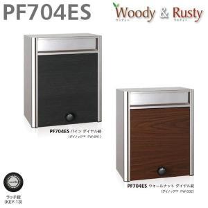 郵便受箱・ポスト 杉田エース 249-545 レターボックスPF704ES  ウォールナット|niwanolifecore