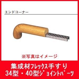 杉田エース 453-883 集成材フレックス手すり34型 エンドコーナー  【1個】|niwanolifecore