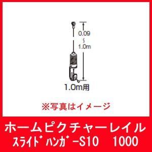 杉田エース 514-182 ホームピクチャーレール スライドハンガーS10 1000 【1本】|niwanolifecore