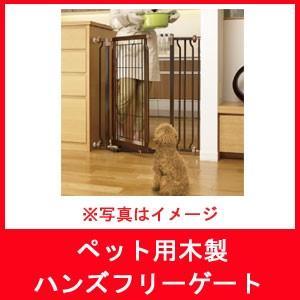 杉田エース 515-930 ペット用木製ハンズフリーゲート 1台|niwanolifecore