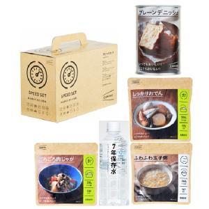 非常食・保存食 IZAMESHI イザメシ スピードセット 635-180 大人1日分(3食) 杉田エースACE...