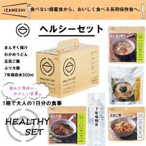 非常食・保存食 IZAMESHI イザメシ ヘルシーセット 635-181 大人1日分(3食) 杉田エースACE|niwanolifecore