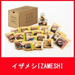 非常食・保存食 IZAMESHIイザメシ 635-559 OFFICEイザメシセット 杉田エースACE|niwanolifecore