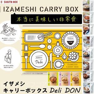 非常食・保存食 IZAMESHI CARRY BOX Deli DON イザメシキャリーボックスデリ丼 635-766 杉田エースACE|niwanolifecore