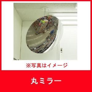 杉田エース 691-188  丸ミラー MF28