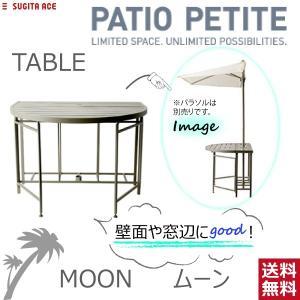 PATIO PETITTE(パティオプティ) MOON TABLE(ムーンテーブル)パラソルテーブル 杉田エース|niwanolifecore
