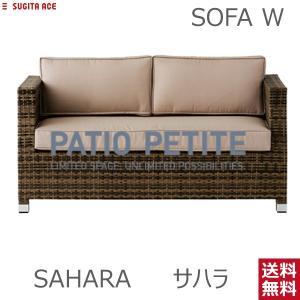 PATIO PETITTE(パティオプティ) SAHARA(サハラ)杉田エース ガーデンソファ(ダブル) ラブソファ 2人掛け 2P アウトドア家具|niwanolifecore