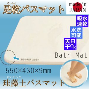 珪藻土バスマット  NEW 足乾バスマット フジワラ化学 日本製 国産 吸水速乾 水洗い 天日干しOK シンプルデザイン|niwanolifecore