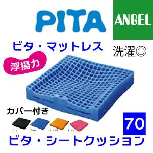 ANGEL【エンゼル】 PITAピタ・マットレス 1089 ピタシートクッション70 PT003 カバー付き 洗濯OK niwanolifecore
