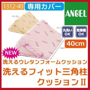ANGEL 1312-40 洗えるウレタンフォームクッション 洗えるフィット三角柱クッションII 専用カバー|niwanolifecore