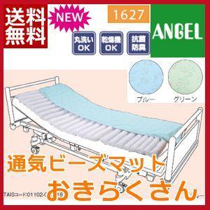 ANGEL【エンゼル】 1627 通気ビーズマット おきらくさん|niwanolifecore