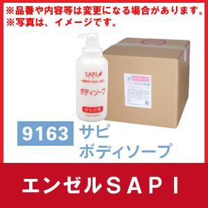 エンゼル 9163 サピ ボディソープ(18L)|niwanolifecore