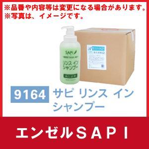 エンゼル 9164 サピ リンスインシャンプー(18L)|niwanolifecore