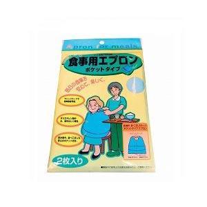 介護用品 食事補助 食事用エプロン ポケットタイプ / AFM-2|niwanolifecore