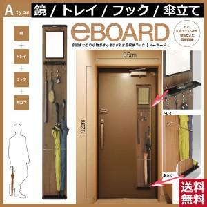 モリソン イーボード eBOARD 玄関収納イーボード Aタイプ(鏡・トレイ・フック・傘立て)|niwanolifecore