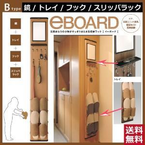 モリソン イーボード eBOARD 玄関収納イーボード Bタイプ(鏡・トレイ・フック・スリッパラック)