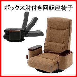 ボックス肘付き回転座椅子 niwanolifecore