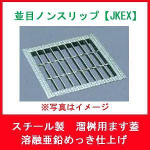 溜桝用ます蓋 ノンスリップ JKEX-5 36-32 溝幅360mm用  歩道用・2t|niwanolifecore