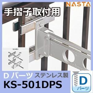 Nasta ナスタ 取付Dパーツ KS-501DPS(手摺子取付用・ステンレス製) niwanolifecore