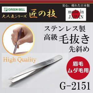 匠の技 ステンレス製高級毛抜き(先斜め) G-2151 日本製 GREEN BELLグリーンベル|niwanolifecore
