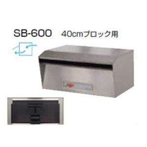 メイワ ステンレスポスト SB-600 40cmブロック用(埋込用) <外掛タイプ>|niwanolifecore