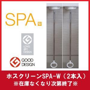 物干し金物 ホスクリーンSPA-W(2本組)レギュラー ホワイト|niwanolifecore