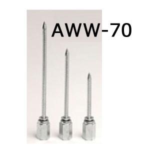 足場つなぎ AWW-70(1箱50本入り)|niwanolifecore