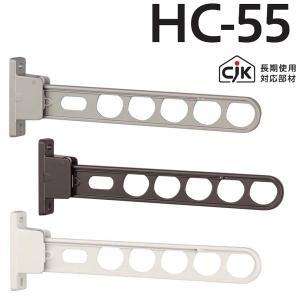 物干し金物 ホスクリーン HC-55型 2本入|niwanolifecore
