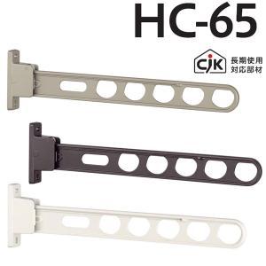 物干し金物 ホスクリーン HC-65型 2本入|niwanolifecore