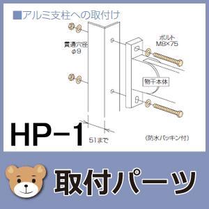 【ホスクリーン取付パーツ】窓壁用・腰壁用・上下ポール式<アルミ支柱取付パーツ>HP-1【2袋】 niwanolifecore