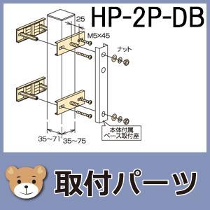 【ホスクリーン取付パーツ】上下ポール式用<アルミ支柱取付パーツ>支柱ハサミ付HP-2P-DBダークブロンズ色【2袋】 niwanolifecore