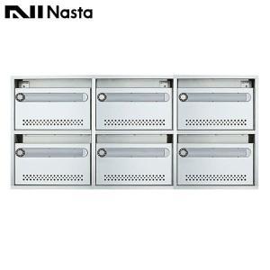 ナスタ 標準品集合郵便受箱 AMN型 前入前出 6戸用KS-MB6AMN-L 静音大型ダイヤル錠|niwanolifecore