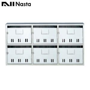 ナスタ NASTA 集合住宅用 ポスト KS-MB6SA 公団タイプ 代引不可|niwanolifecore