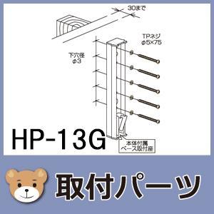 【ホスクリーン取付パーツ】腰壁用 木下地への取付<ジカ付パーツ(間柱)>HP-13G【2袋】 niwanolifecore