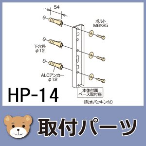 【ホスクリーン取付パーツ】腰壁用 ALCへの取付<ALC付パーツ>HP-14【2袋】 niwanolifecore